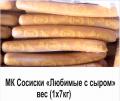 МК Сосиски